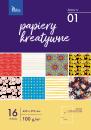 KB031-01 Papiery Kreatywne